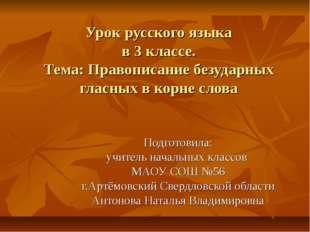 Урок русского языка в 3 классе. Тема: Правописание безударных гласных в корне