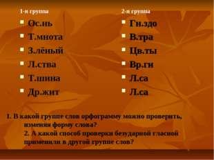 1. В какой группе слов орфограмму можно проверить, изменяя форму слова? 2. А