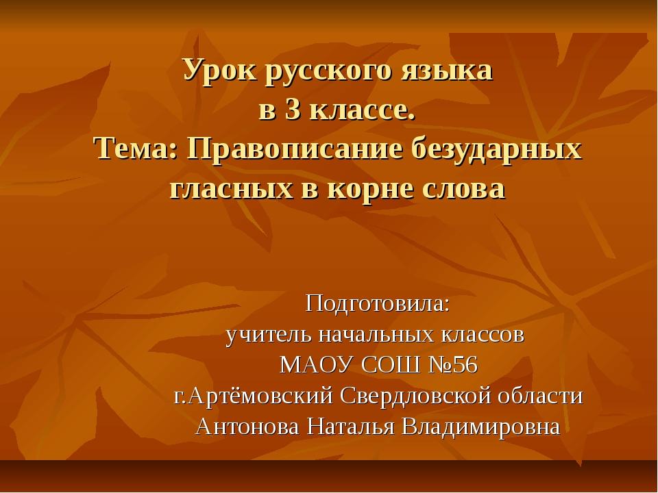 Урок русского языка в 3 классе. Тема: Правописание безударных гласных в корне...