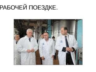 В РАБОЧЕЙ ПОЕЗДКЕ.