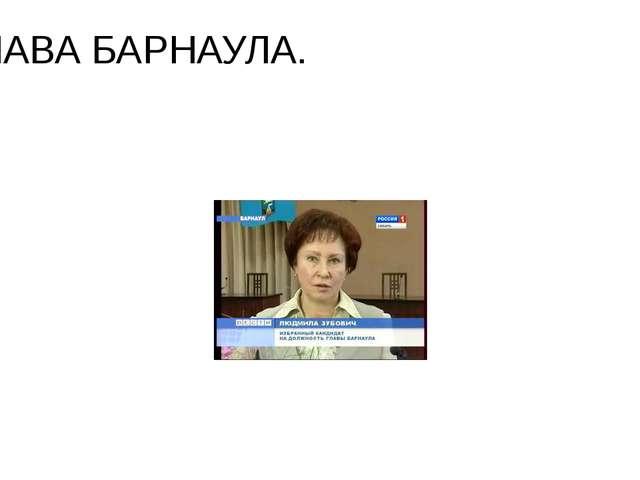 ГЛАВА БАРНАУЛА.