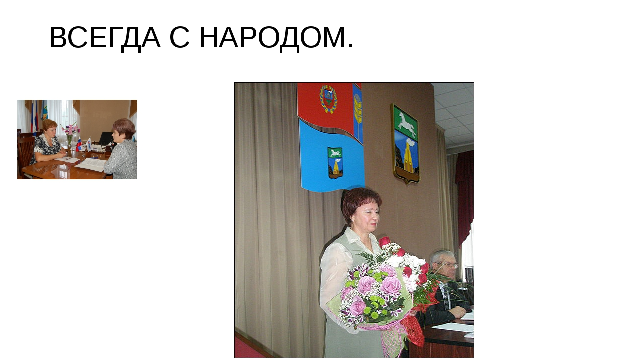 ВСЕГДА С НАРОДОМ.