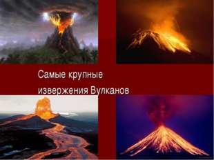 Самые крупные извержения Вулканов