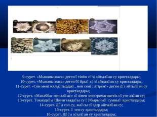 9-сурет. «Мынаны жаса» деген өтініш сөзі айтылған су кристалдары; 10-сурет. «