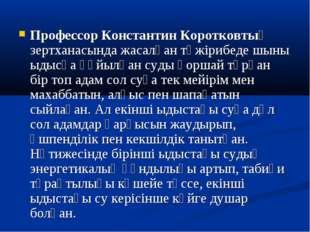 Профессор Константин Коротковтың зертханасында жасалған тәжірибеде шыны ыдысқ
