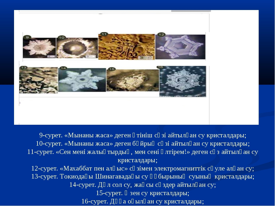 9-сурет. «Мынаны жаса» деген өтініш сөзі айтылған су кристалдары; 10-сурет. «...