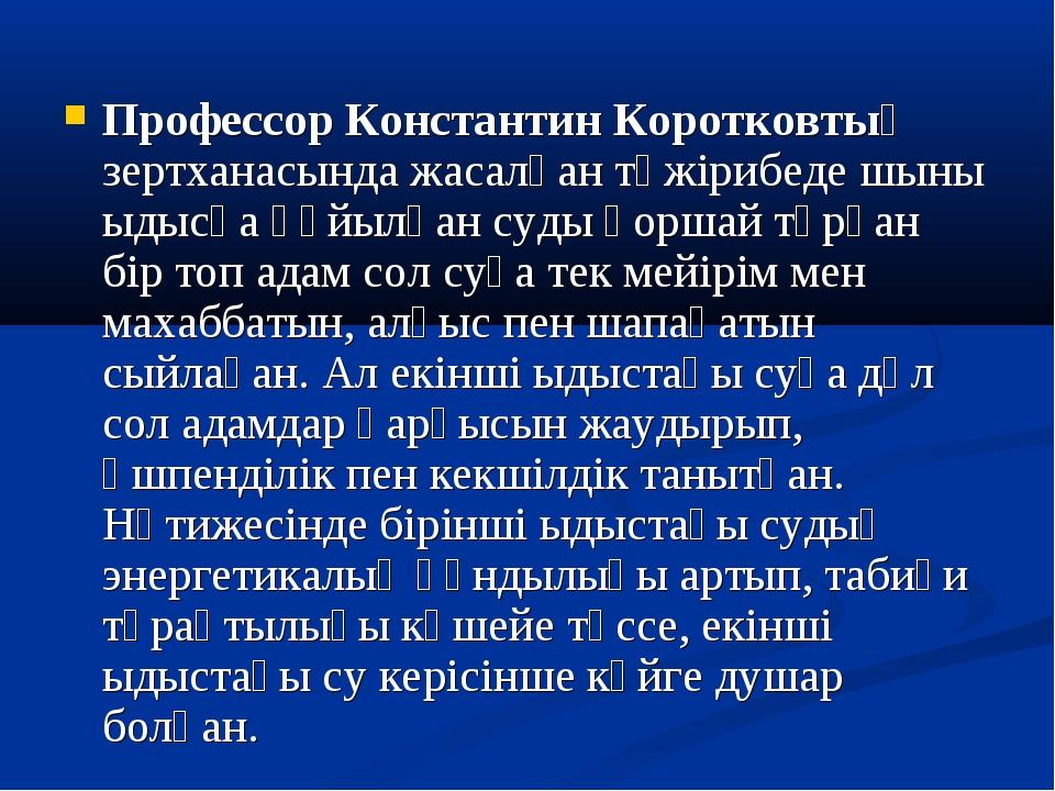 Профессор Константин Коротковтың зертханасында жасалған тәжірибеде шыны ыдысқ...