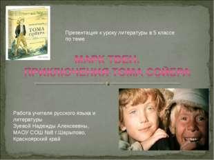 Презентация к уроку литературы в 5 классе по теме Работа учителя русского язы