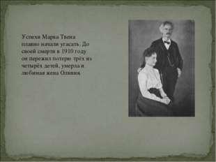 Успехи Марка Твена плавно начали угасать. До своей смерти в 1910 году он пере