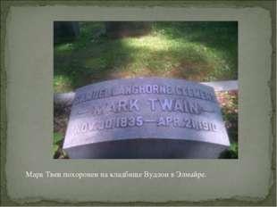 Марк Твен похоронен на кладбище Вудлон в Элмайре.