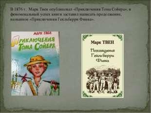 В 1876 г. Марк Твен опубликовал «Приключения Тома Сойера», и феноменальный ус