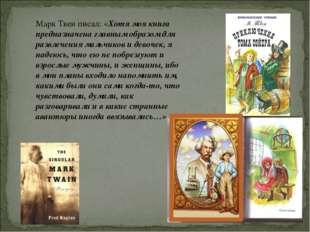 Марк Твен писал: «Хотя моя книга предназначена главным образом для развлечени