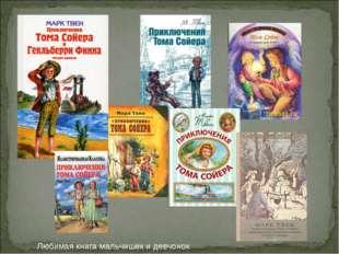 Любимая книга мальчишек и девчонок