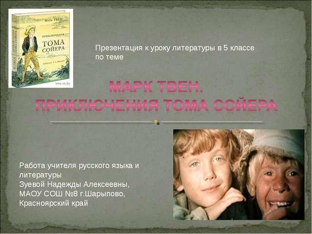 Презентация к уроку литературы в 5 классе по теме Работа учителя русского язы...