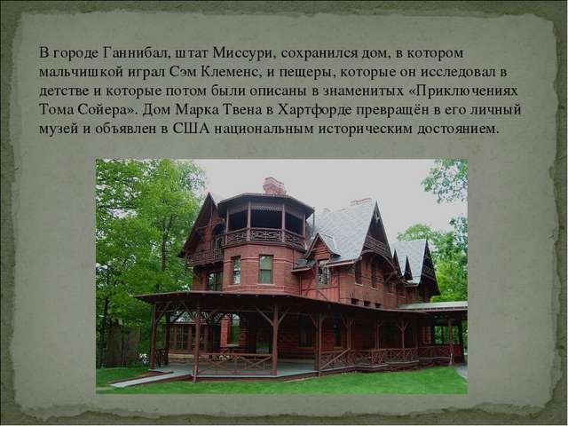 В городе Ганнибал, штат Миссури, сохранился дом, в котором мальчишкой играл С...