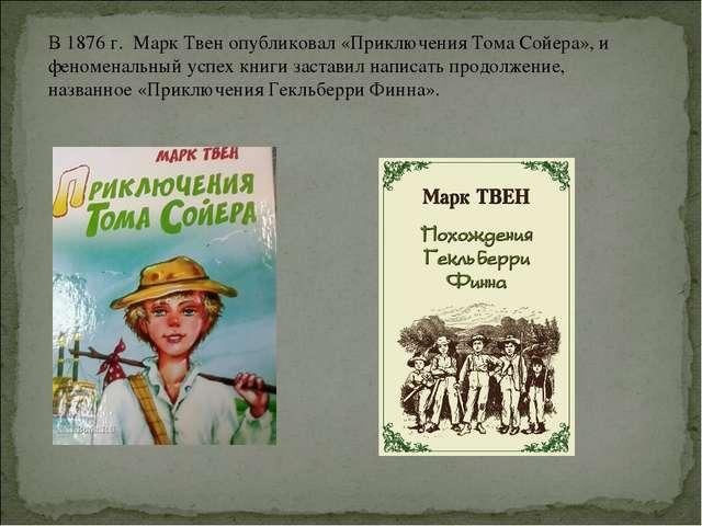 В 1876 г. Марк Твен опубликовал «Приключения Тома Сойера», и феноменальный ус...