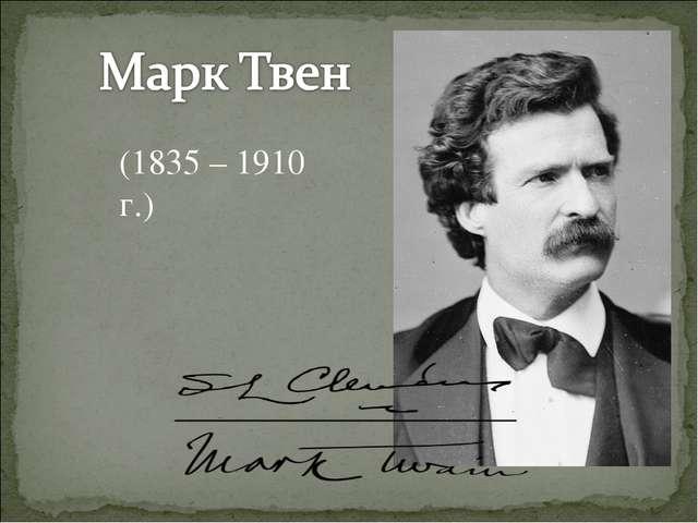 (1835 – 1910 г.)