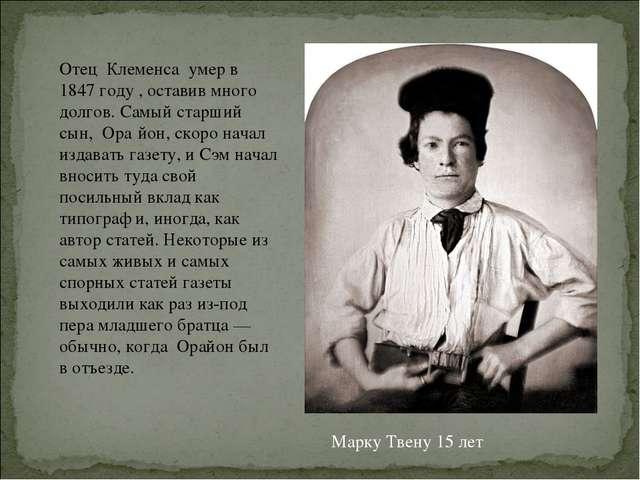 Отец Клеменса умер в 1847 году , оставив много долгов. Самый старший сын, Ора...