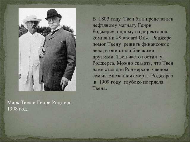 Марк Твен и Генри Роджерс. 1908 год. В 1803 году Твен был представлен нефтяно...
