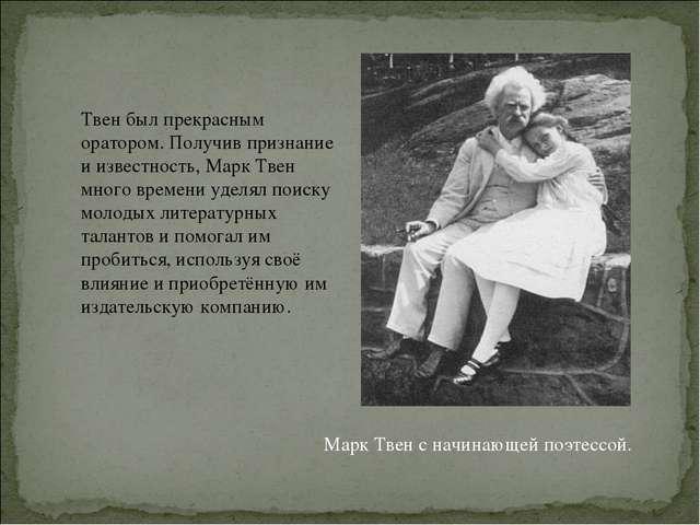 Твен был прекрасным оратором. Получив признание и известность, Марк Твен мног...