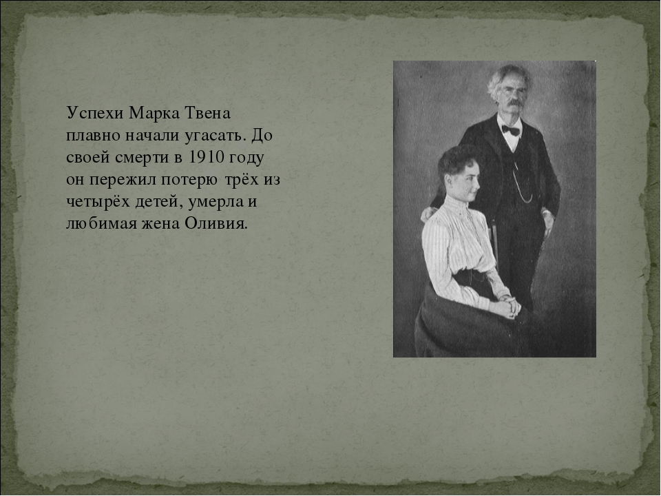 Успехи Марка Твена плавно начали угасать. До своей смерти в 1910 году он пере...