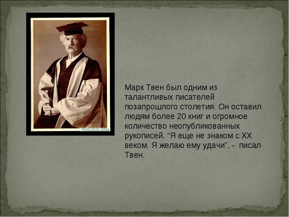 Марк Твен был одним из талантливых писателей позапрошлого столетия. Он остави...