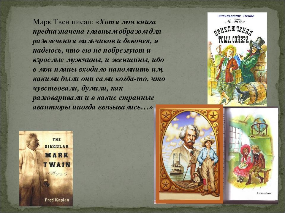 Марк Твен писал: «Хотя моя книга предназначена главным образом для развлечени...