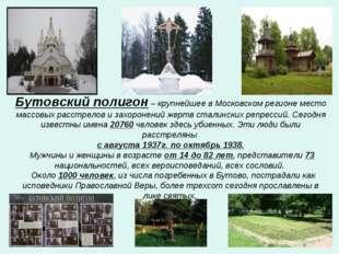 Бутовский полигон – крупнейшее в Московском регионе место массовых расстрелов