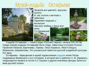 Усадьба Остафьево — своего рода «Русский Парнас» начала XIX–XX вв. Среди хоз