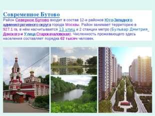 Современное Бутово Район Северное Бутово входит в состав 12-и районовЮго-Зап