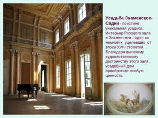 Усадьба Знаменское-Садки- поистине уникальная усадьба. Интерьер Розового зал