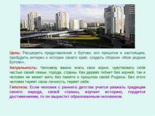 Цель: Расширить представления о Бутово, его прошлом и настоящем, пробудить ин