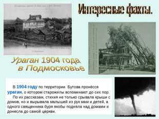 В1904 годупо территории Бутова пронёссяураган, о котором старожилы вспоми