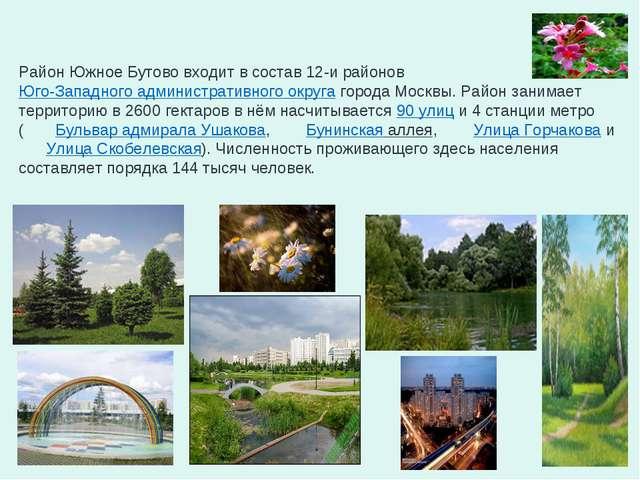 Район Южное Бутово входит в состав 12-и районовЮго-Западного административн...