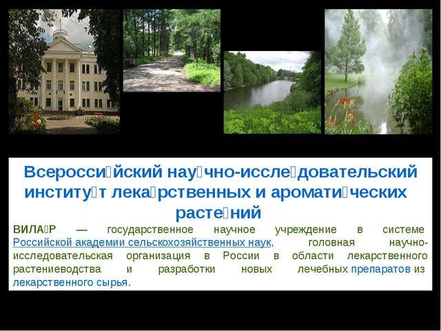 Всеросси́йский нау́чно-иссле́довательский институ́т лека́рственных и аромати́...