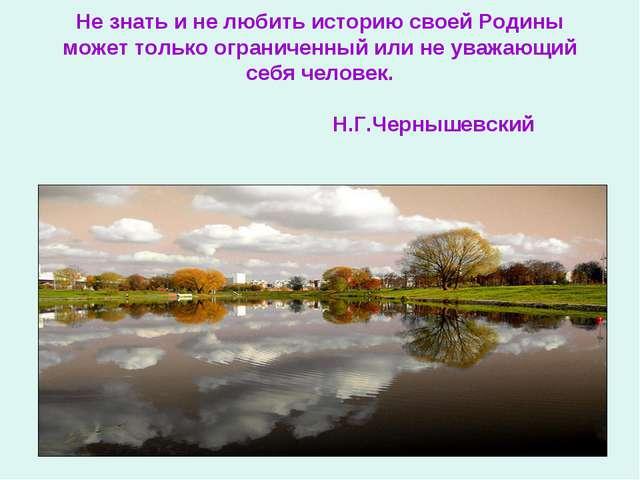 Не знать и не любить историю своей Родины может только ограниченный или не ув...