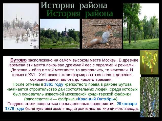 Бутово расположено на самом высоком месте Москвы. В древние времена эти мест...