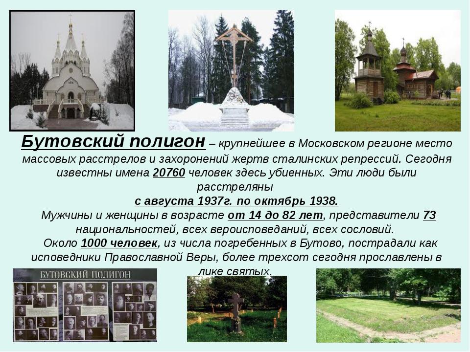 Бутовский полигон – крупнейшее в Московском регионе место массовых расстрелов...