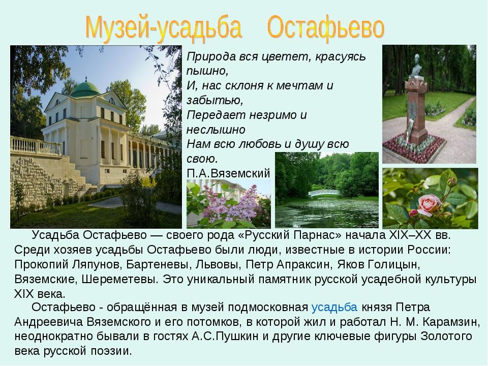 Усадьба Остафьево — своего рода «Русский Парнас» начала XIX–XX вв. Среди хоз...