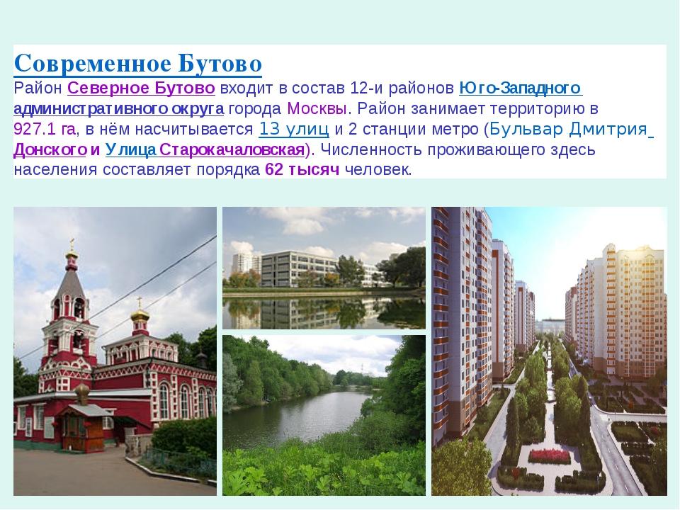 Современное Бутово Район Северное Бутово входит в состав 12-и районовЮго-Зап...