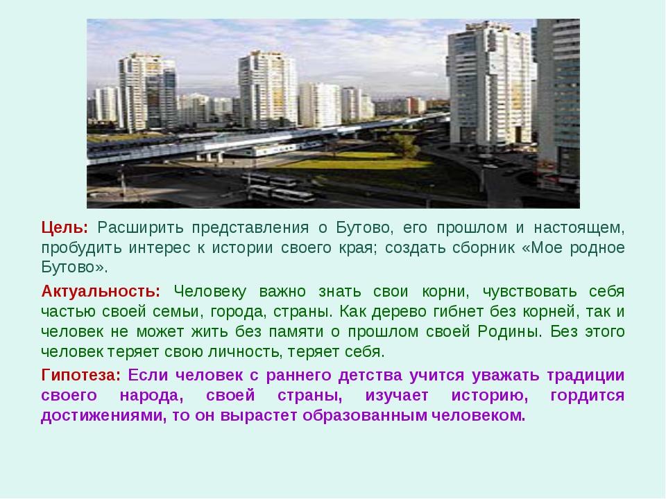 Цель: Расширить представления о Бутово, его прошлом и настоящем, пробудить ин...