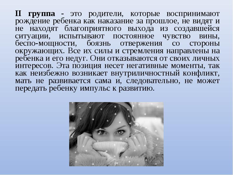II группа - это родители, которые воспринимают рождение ребенка как наказание...