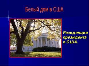 Резиденция президента в США.
