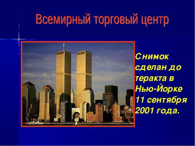 Снимок сделан до теракта в Нью-Йорке 11 сентября 2001 года.