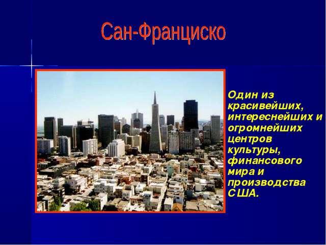 Один из красивейших, интереснейших и огромнейших центров культуры, финансовог...