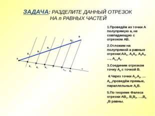 ЗАДАЧА: РАЗДЕЛИТЕ ДАННЫЙ ОТРЕЗОК НА n РАВНЫХ ЧАСТЕЙ А В 1.Проведём из точки А