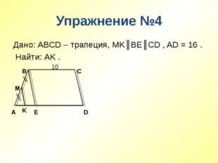 Упражнение №4 Дано: ABCD – трапеция, MK║BE║CD , AD = 16 . Найти: AK . 10 A B