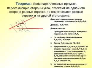 Теорема: Если параллельные прямые, пересекающие стороны угла, отсекают на одн