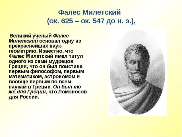 Великий учёный Фалес Милетский основал одну из прекраснейших наук- геометрию...