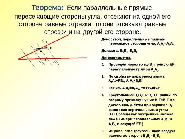 Теорема: Если параллельные прямые, пересекающие стороны угла, отсекают на одн...